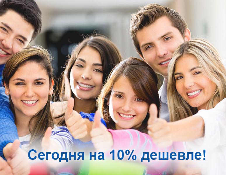 Скидки на обучение русскому языку. Сегодня на 10% дешевле!