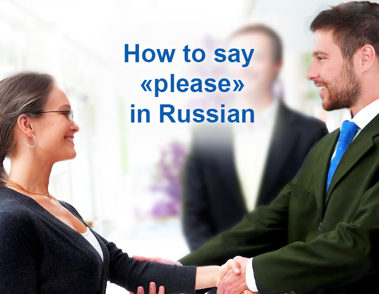 "How to say ""please"" in Russian"