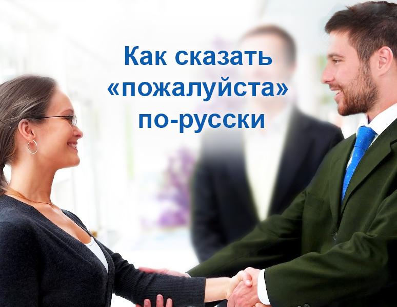Как сказать «пожалуйста» по-русски