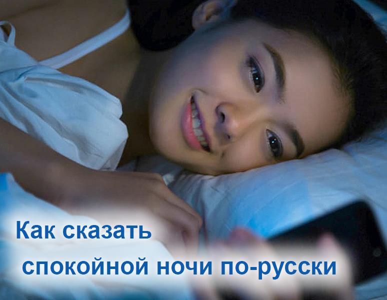 Как сказать спокойной ночи по-русски