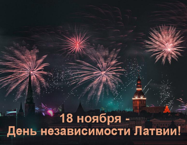 18 ноября - День независимости Латвии!