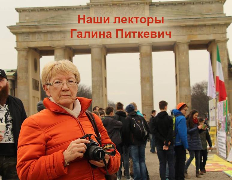 Наши лекторы - Галина Питкевич