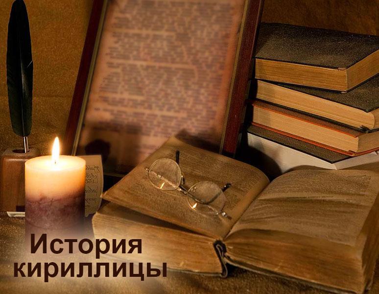 История кириллицы