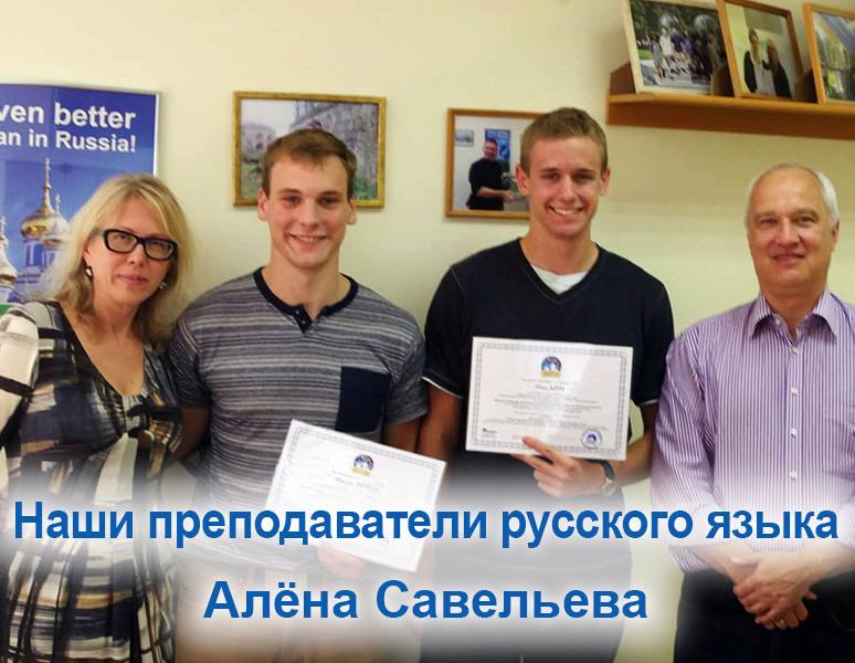 Наши преподаватели русского языка - Алёна Савельева