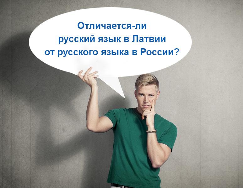 Отличается-ли русский язык в Латвии от русского языка в России?
