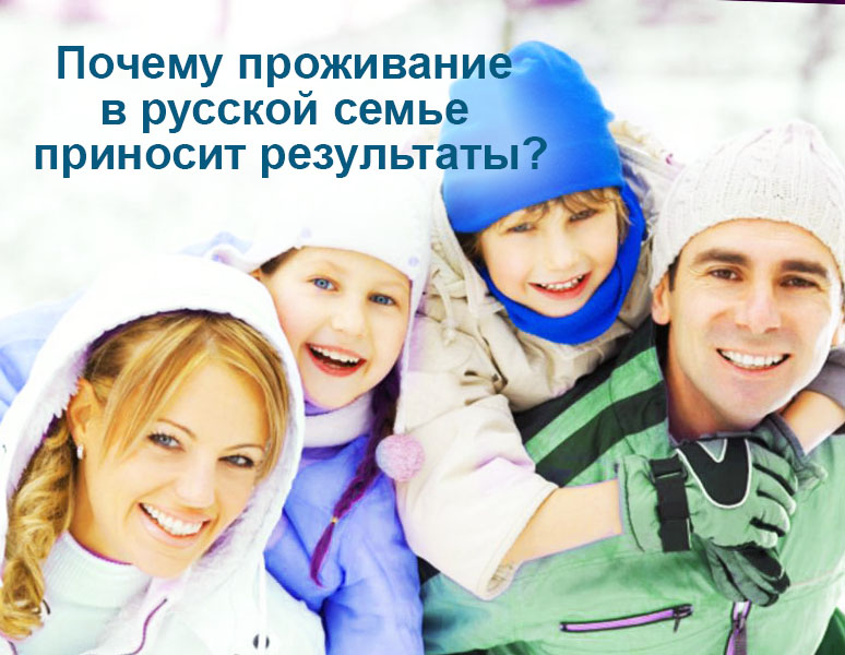 Почему проживание в русской семье приносит результаты?