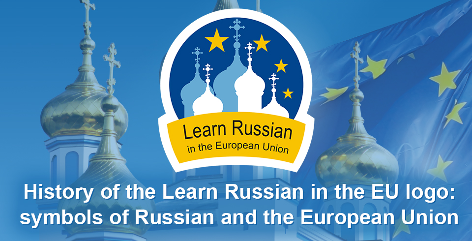 History of the Learn Russian in the EU logo: symbols of Russian and the European Union