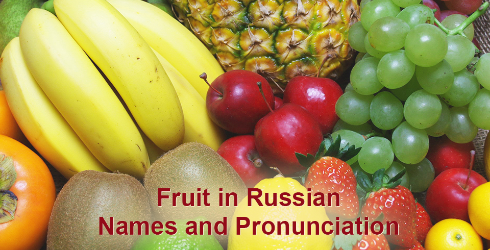 Fruit in Russian – Names and Pronunciation