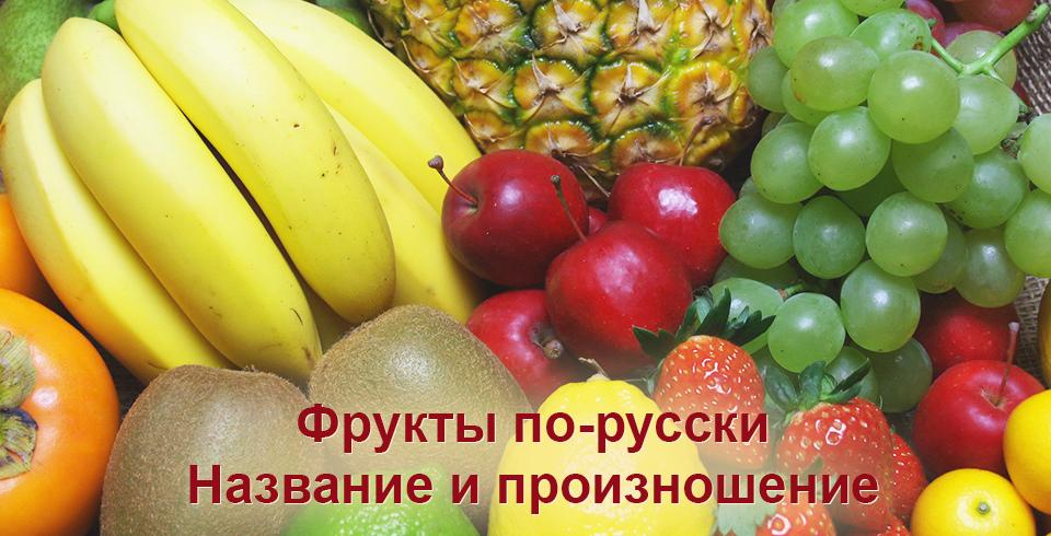 Фрукты по-русски - название и произношение