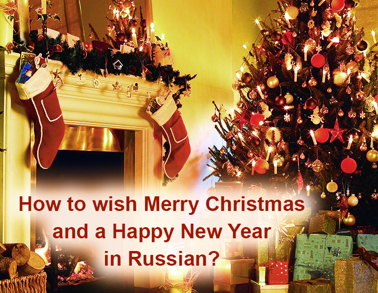 How to wish Merry Christmas and a Happy New Year in Russian?