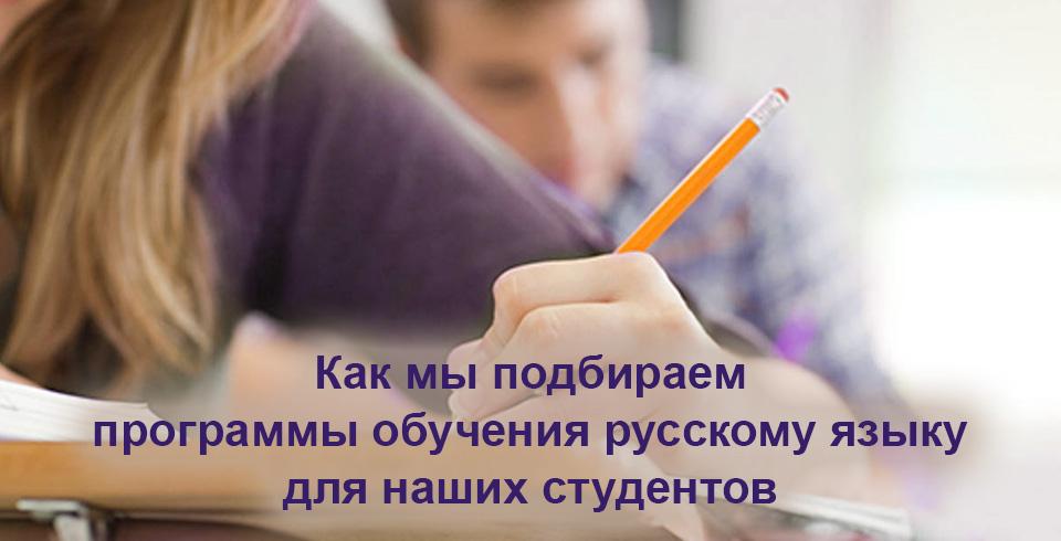 Как мы подбираем программы обучения русскому языку для наших студентов