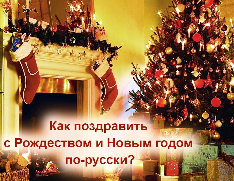 Как поздравить с Рождеством и Новым годом по-русски?