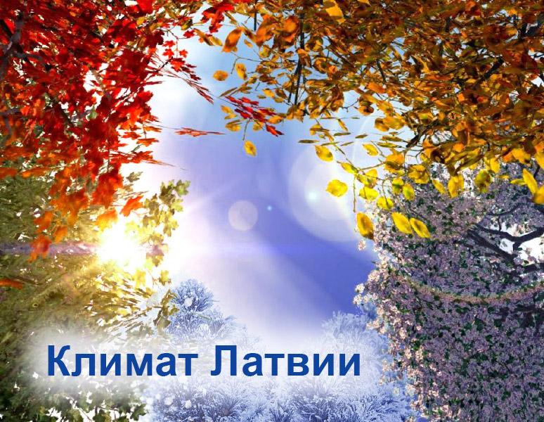 Климат Латвии