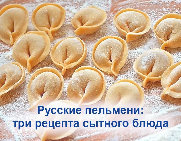 Русские пельмени: три рецепта сытного блюда