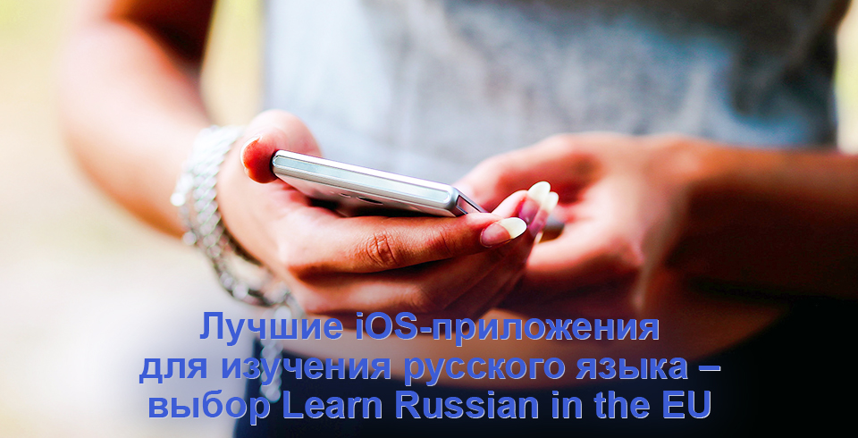 Лучшие iOS-приложения для изучения русского языка – выбор Learn Russian in the EU