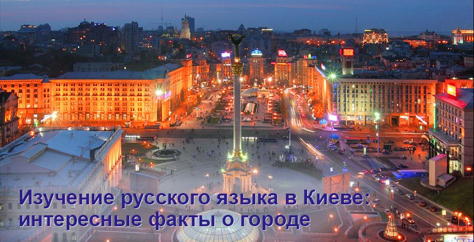 Изучение русского языка в Киеве: интересные факты о городе