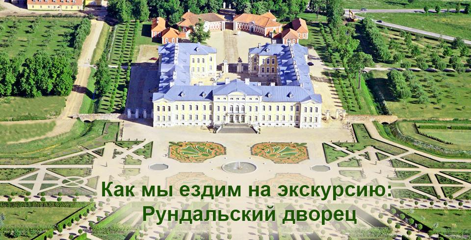 Как мы ездим на экскурсию: Рундальский дворец