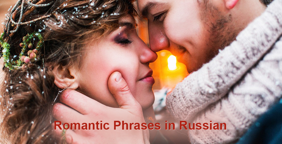 Romantic Phrases in Russian