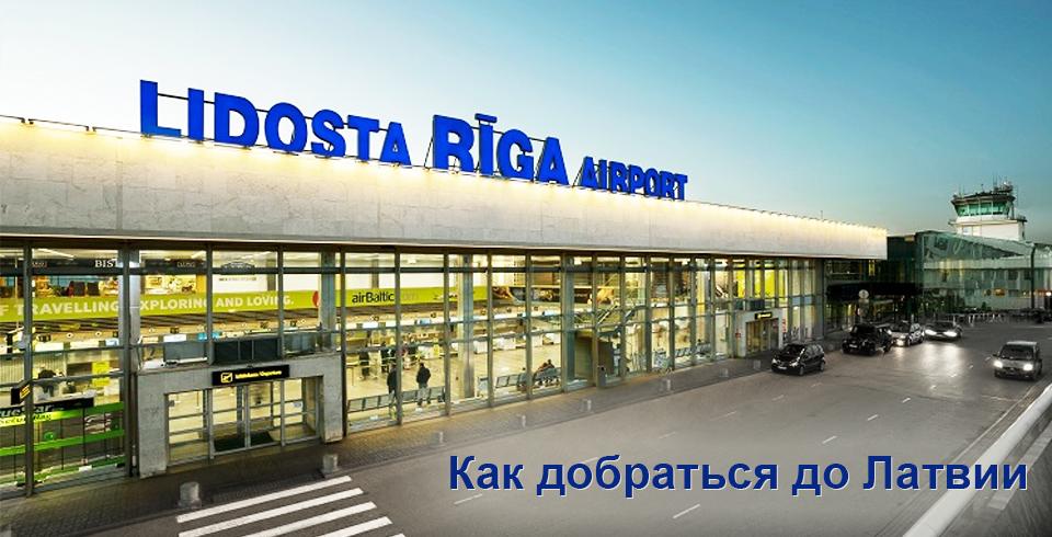 Как добраться до Латвии