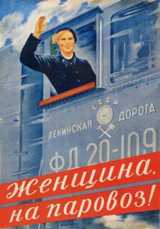 The posters call women to acquire new professions.