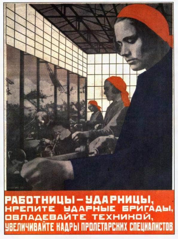 The poster calls on women working at factories to improve their qualifications and to master new equipment.