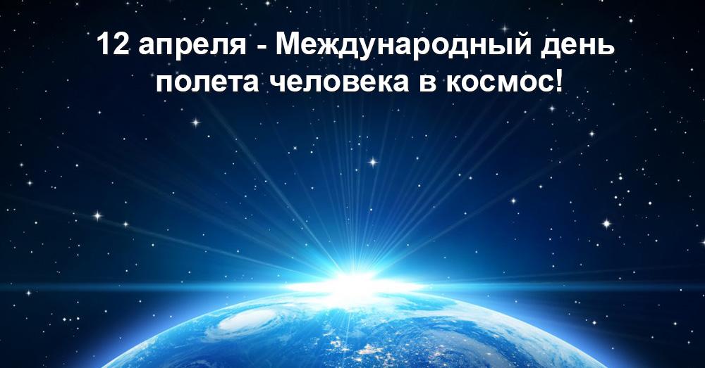 12 апреля - Международный день полета человека в космос!