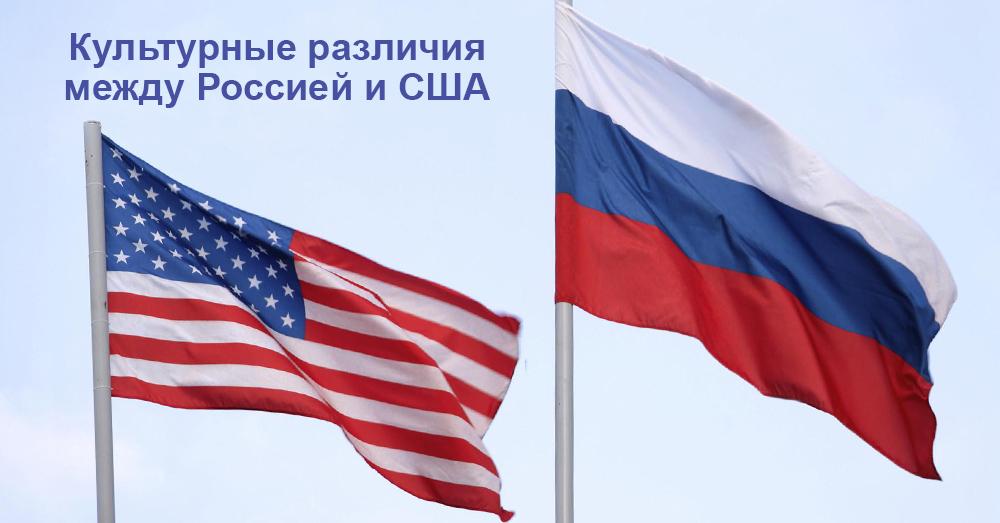 Культурные различия между Россией и США