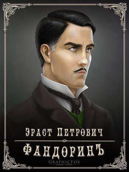 Борис Акунин: Эраст Фандорин