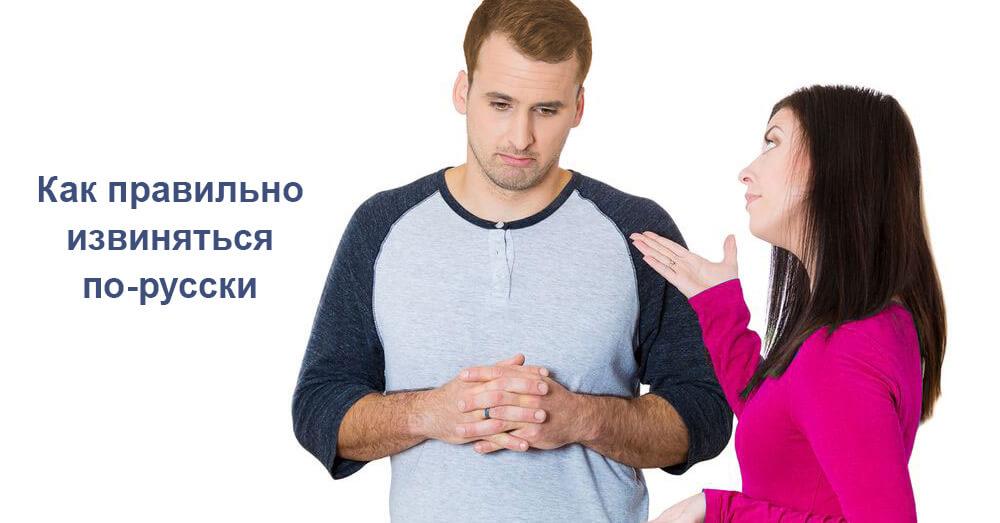 Как правильно извиняться по-русски