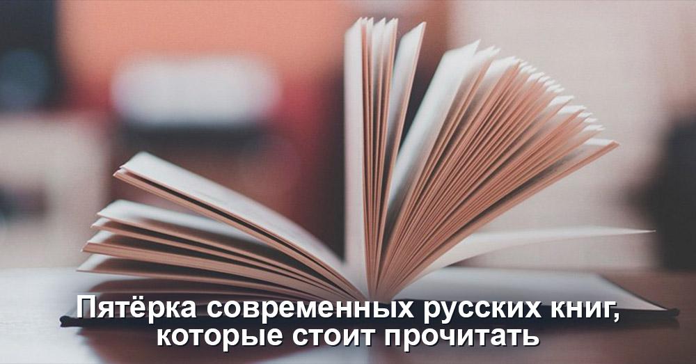 Пятёрка современных русских книг, которые стоит прочитать
