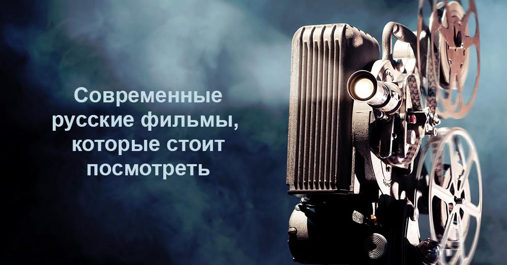 Современные русские фильмы, которые стоит посмотреть