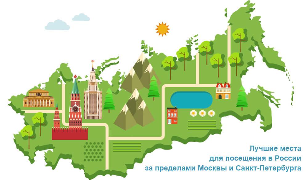 Лучшие места для посещения в России за пределами Москвы и Санкт-Петербурга