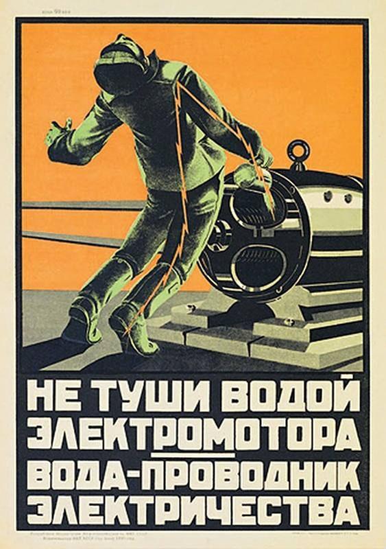 Советские плакаты. Часть 2: безопасность на рабочем месте