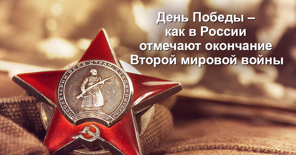 Victory Day – How Russia Celebrates the End of the World War II