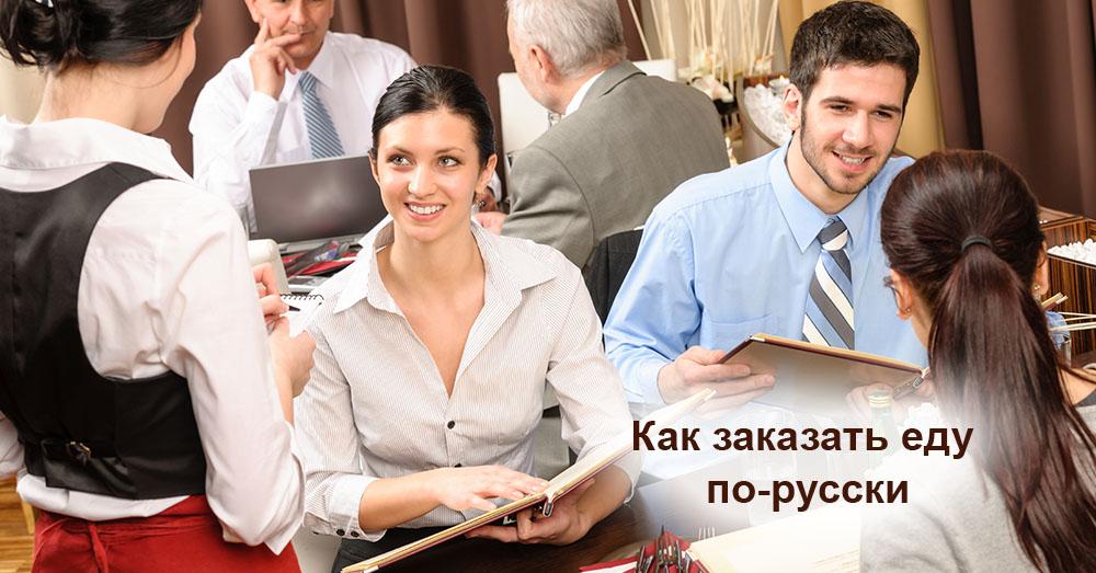 Как заказать еду по-русски