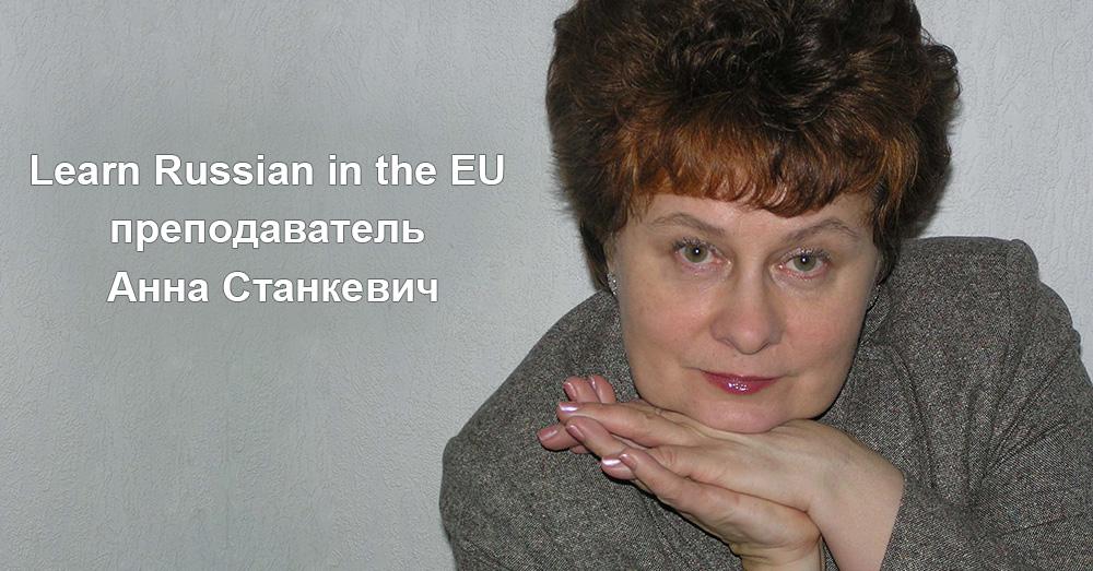 Learn Russian in the EU преподаватель Анна Станкевич