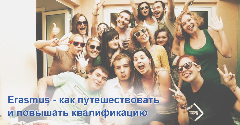 Erasmus - как путешествовать и повышать квалификацию