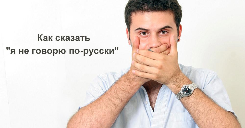 Как сказать я не говорю по-русски