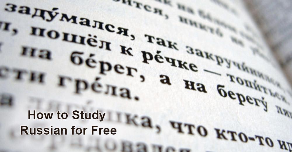 Как изучать русский язык бесплатно