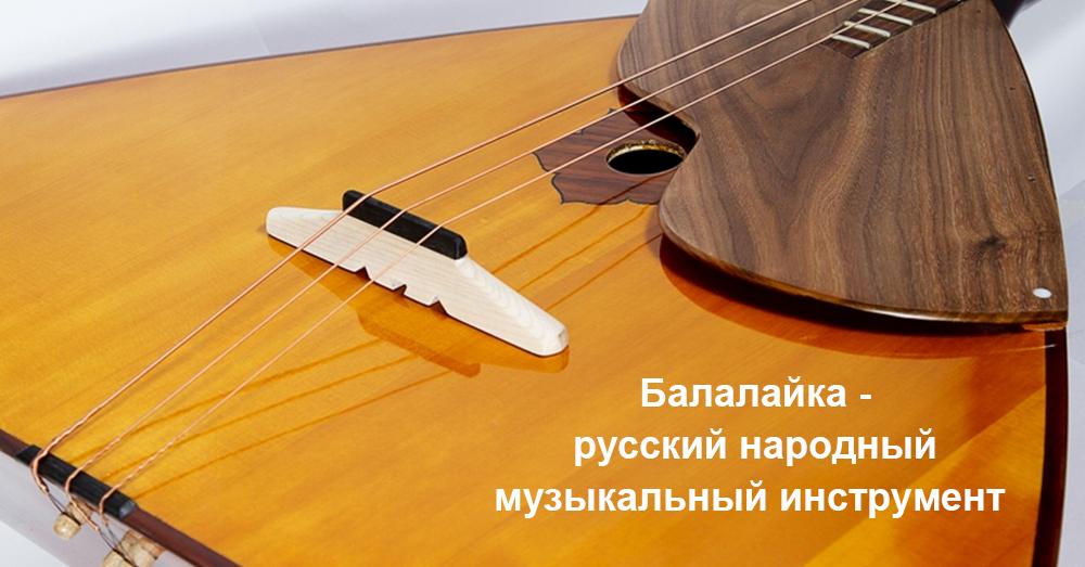 Балалайка - русский народный музыкальный инструмент