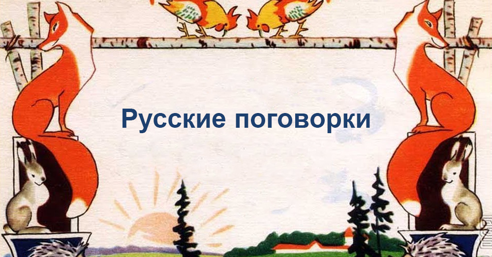 Русские поговорки