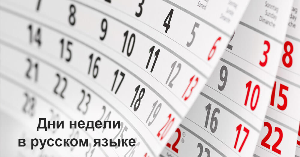 Дни недели в русском языке