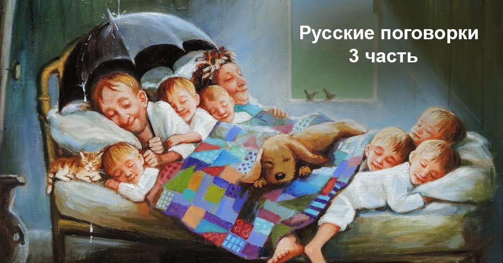 Русские поговорки 3 часть