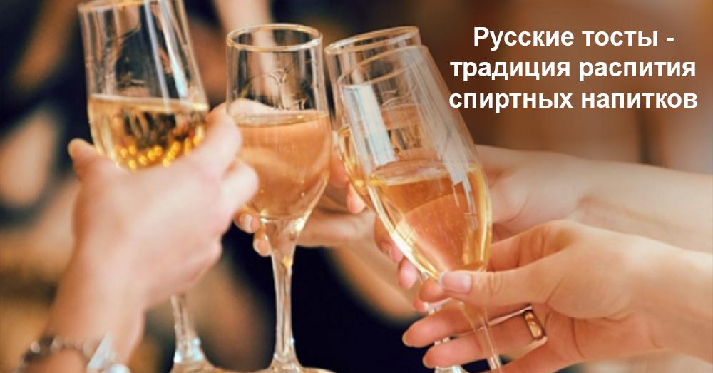 Русские тосты - традиция распития спиртных напитков