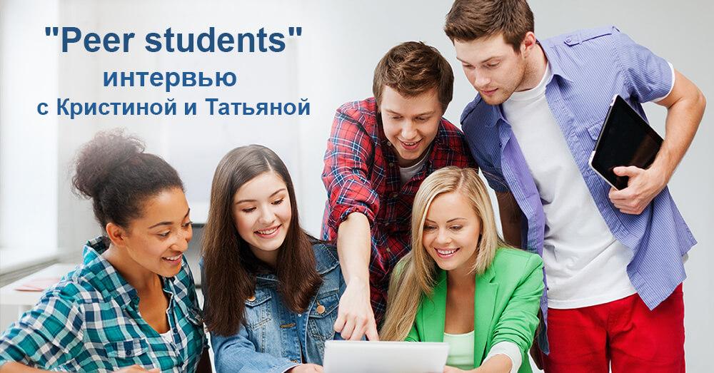 """""""Peer students"""" - интервью с Кристиной и Татьяной"""