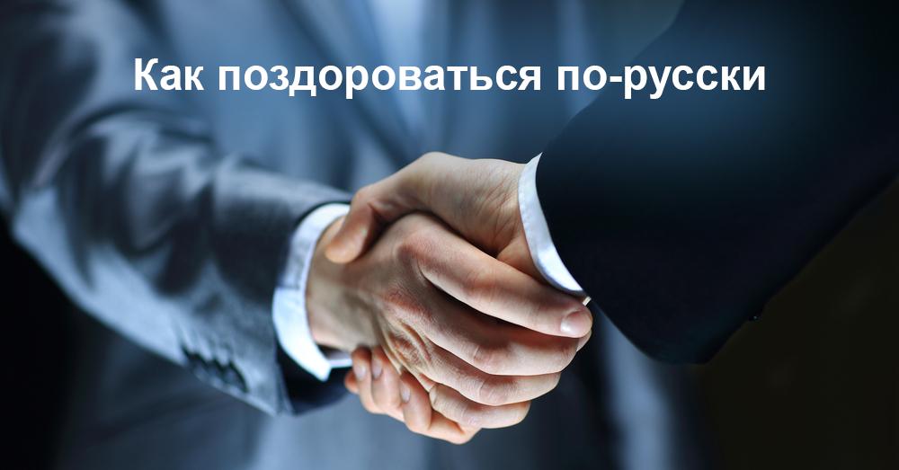 Как поздороваться по-русски