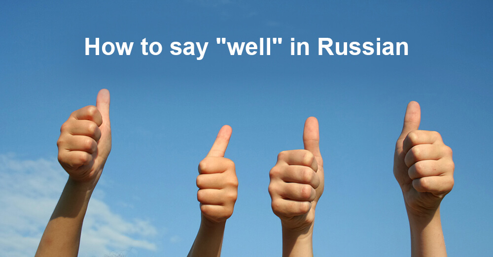 "How to say ""well"" in Russian"