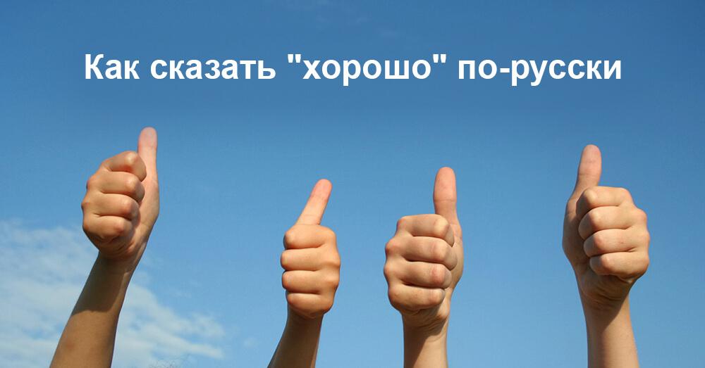 """Как сказать """"хорошо"""" по-русски"""