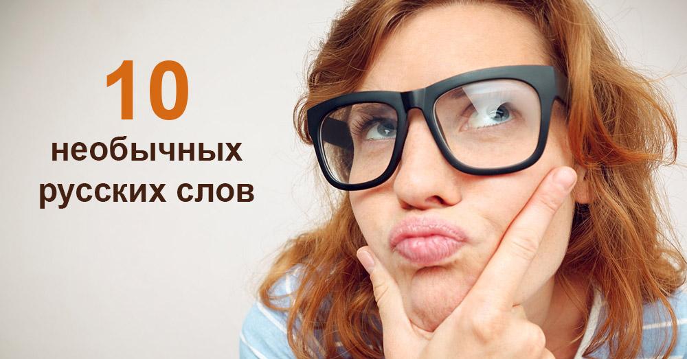10 необычных русских слов