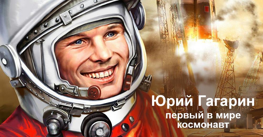 Юрий Гагарин - первый в мире космонавт